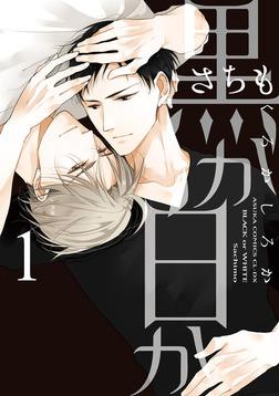黒か白か 第1巻-電子書籍
