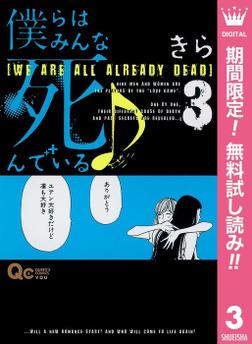 僕らはみんな死んでいる♪【期間限定無料】 3-電子書籍