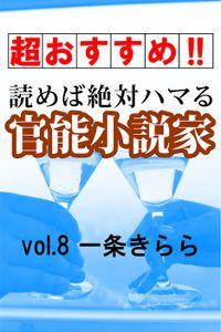 【超おすすめ!!】読めば絶対ハマる官能小説家vol.8一条きらら