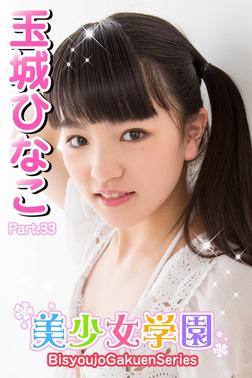 美少女学園 玉城ひなこ Part.33-電子書籍