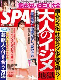 週刊SPA!(スパ)  2019年 12/24 号 [雑誌]