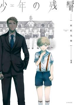少年の残響(1)-電子書籍
