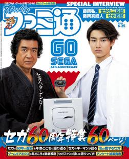 週刊ファミ通 2020年6月25日号【BOOK☆WALKER】-電子書籍
