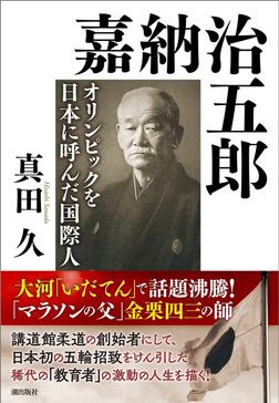 嘉納治五郎-電子書籍