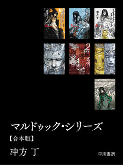 マルドゥック・シリーズ【合本版】-電子書籍