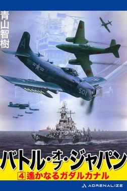 バトル・オブ・ジャパン(4)-電子書籍