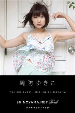 周防ゆきこ [SHINOYAMA.NET Book]-電子書籍