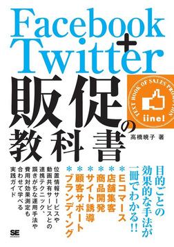Facebook+Twitter販促の教科書-電子書籍