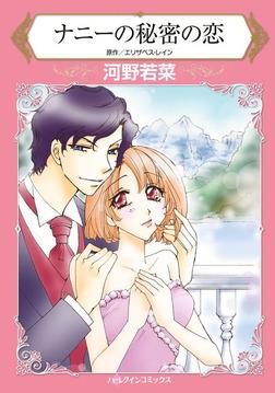 ナニーの秘密の恋-電子書籍