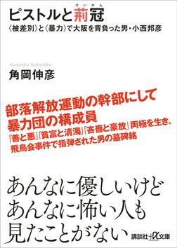 ピストルと荊冠 〈被差別〉と〈暴力〉で大阪を背負った男・小西邦彦-電子書籍