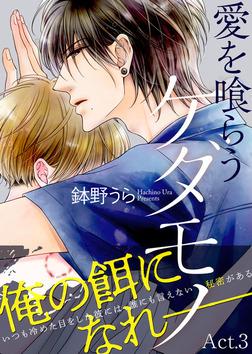 愛を喰らうケダモノ Act.3-電子書籍