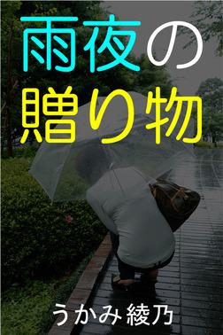 雨夜の贈り物-電子書籍