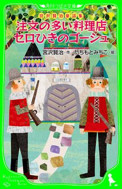 宮沢賢治童話集 注文の多い料理店 セロひきのゴーシュ-電子書籍