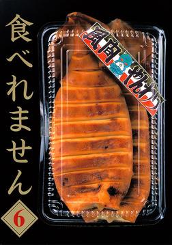 食べれません(6)-電子書籍