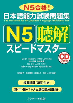 日本語能力試験問題集/N5聴解スピードマスター-電子書籍
