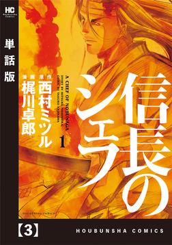 信長のシェフ【単話版】 3-電子書籍