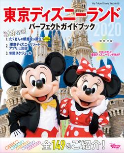 東京ディズニーランド パーフェクトガイドブック 2020-電子書籍