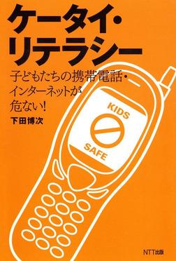 ケータイ・リテラシー : 子どもたちの携帯電話・インターネットが危ない!-電子書籍