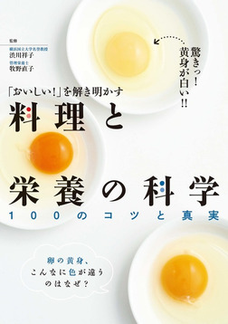 「おいしい!」を解き明かす 料理と栄養の科学-電子書籍