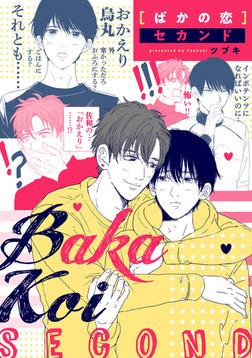 ばかの恋 セカンド 連載版: 1-電子書籍