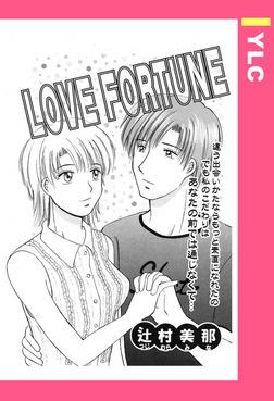 LOVE FORTUNE 【単話売】-電子書籍