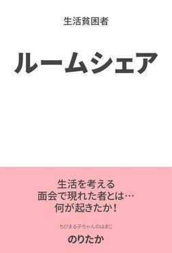 ルームシェア-電子書籍