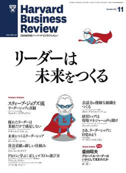 DIAMONDハーバード・ビジネス・レビュー 12年11月号-電子書籍
