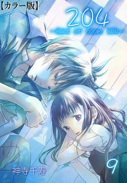 204 -light of room 204-【カラー版】 9-電子書籍