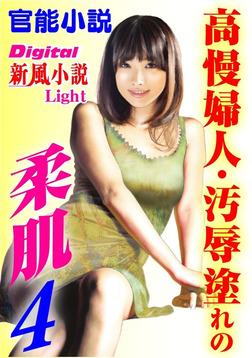 【官能小説】高慢婦人・汚辱塗れの柔肌04-電子書籍