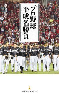プロ野球 平成名勝負