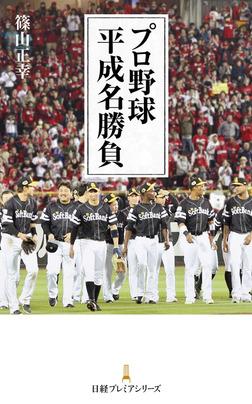 プロ野球 平成名勝負-電子書籍