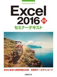Excel 2016 基礎 セミナーテキスト