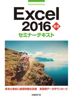Excel 2016 基礎 セミナーテキスト-電子書籍