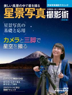 星景写真撮影術 改訂版 天体写真撮影テクニック-電子書籍