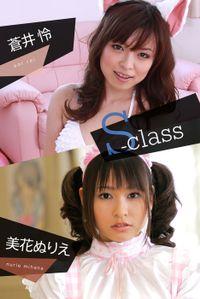 S-class 蒼井怜 美花ぬりえ VOL.1