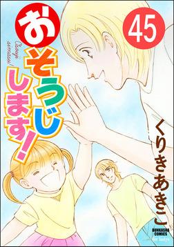 おそうじします!(分冊版) 【第45話】-電子書籍