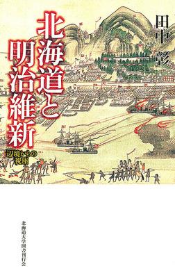 北海道と明治維新 : 辺境からの視座-電子書籍