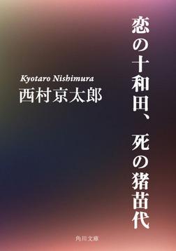 恋の十和田、死の猪苗代-電子書籍