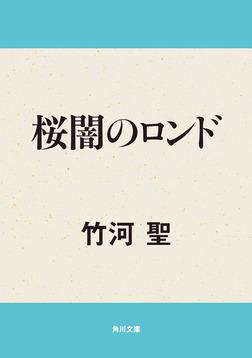 桜闇のロンド-電子書籍
