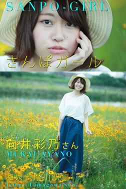 さんぽガール  向井彩乃さん  和泉多摩川駅編-電子書籍