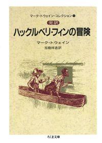 完訳 ハックルベリ・フィンの冒険(上) ――マーク・トウェイン・コレクション(1)