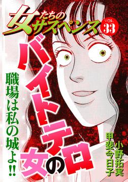 女たちのサスペンス vol.33 バイトテロの女-電子書籍
