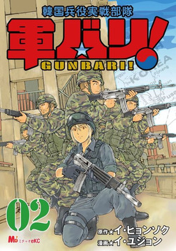 軍バリ! 韓国兵役実戦部隊(2)-電子書籍