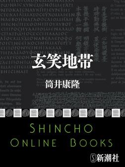 玄笑地帯-電子書籍