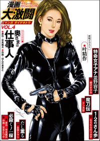 漫画大激闘 Vol.4