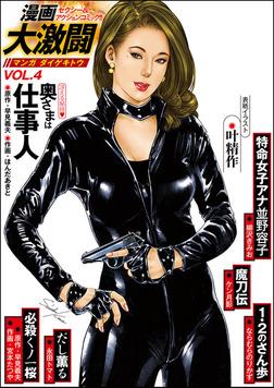 漫画大激闘 Vol.4-電子書籍