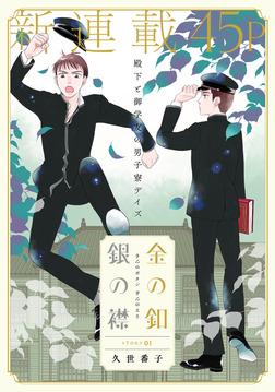 花ゆめAi 金の釦 銀の襟 story01-電子書籍