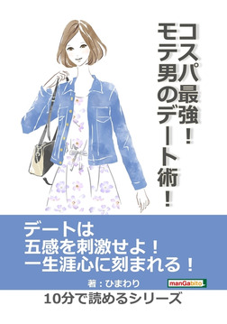 コスパ最強!モテ男のデート術!-電子書籍