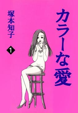 カラーな愛(1)-電子書籍
