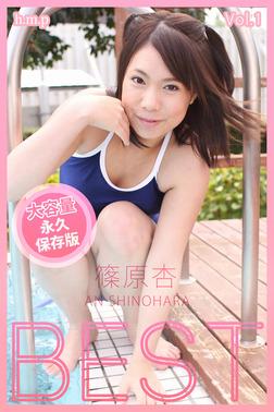 【顔射】BEST Vol.1 / 篠原杏-電子書籍